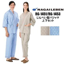 RG1451/RG1453 患者着上下セット ナガイレーベン 上衣 パンツ 患者着 患者衣 検査着 検査衣 入院 パジャマ 甚平 ブルー ベージュ|レディース メンズ 女性 男性 大きいサイズ 前開き 入院着 寝巻き 入院