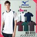 白衣 スクラブ 男性 mizuno ミズノ メンズ MZ-0111 医療用スクラブ 白衣 ドクター ナース 男性用 メンズ 収納 スポーティ バイ・・・