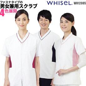 スクラブ 白衣 男女兼用 WH12085 スクラブ 整体 医師 介護 | ユニフォーム 白衣 レディース 女性用 女性 半袖 男性 メンズ 大きいサイズ 制服 医療 介護服 おしゃれ 医療用 介護士 施術着 手術着 看護師