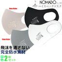 マスク 飛沫防止 布マスク 完全防水 エコテックス 2枚 DNM2020 NOMADO ノマド 布 繰り返し使える 洗える 女性用 男性用 レディース メ…