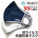 マスク 日本製 抗菌 抗ウイルス ポリジン 1枚 MA9992 防臭 バイラルオフ Viraloff 布マスク 繰り返し使える 洗える Mサイズ Lサイズ 女…