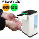検温機能付き アルコールディスペンサー サーモフレッシュ 非接触型 大容量 噴霧器 手指 消毒用