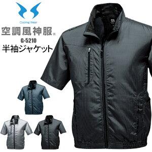 【単品】空調 ジャケット 半袖 空調風神服 コーコス G-5210 カジュアル スポーティ ユニフォーム | 大きいサイズ 夏用 作業着 涼しい作業着 仕事着 空調 熱中症対策 グッズ 建設業