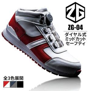 安全靴 おしゃれ 24.5-28cm対応 鉄鋼先芯 |作業靴 オシャレ ミドルカット グレー ネイビー レッド ホワイト ブラック 紺 灰色 赤 白 黒 ダイヤル式 ワークシューズ 作業用品 靴|先芯入り コーコ