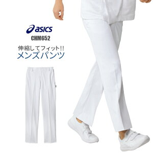 アシックス asics 白衣 パンツ メンズ ユニフォーム 男性用 大きいサイズ 医療 介護 看護 病院 制菌 赤SEK SEKマーク CHM652