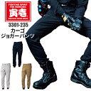 寅壱 ジョガーパンツ 3301-235 ワークパンツ カーゴパンツ ズボン ストレッチ メンズ 作業着 作業服 大きいサイズ