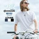 MS1152 冷感男女兼用Tシャツ 2018年モデル 半袖 COOLCORE メンズ レディス クールコア 涼しい シャツ インナー クール 夏 クールシャツ…