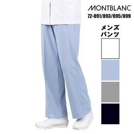 【ポイント5倍】白衣 男性 ズボン メンズ ノータック ストレート パンツ 白 サックス グレー ネイビー montblanc 住商モンブラン ケーシー ジャケット 手術衣 診察衣 白衣に合わせて| ユニフォーム おしゃれ 医療用白衣