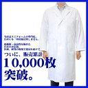 【エントリーでポイント5倍】白衣 男性 長袖白衣 実験衣 MR-110 男性用白衣 抗菌加工が施された高品質素材で安心 男性用のシングルドク…