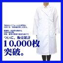 白衣 女性 実験衣 MR-120 抗菌加工が施された高品質素材で安心 女性用のシングル型白衣 ドクターコート白衣 エステ 歯医者 医療用白衣|…