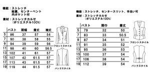 ジャケット&ベストサイズ表