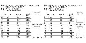 スカート52cm丈&56cm丈サイズ表