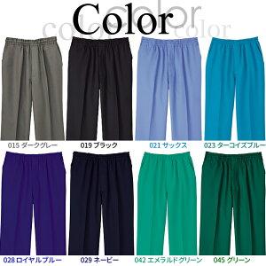 パンツは、ダークネイビー、ブラック、サックス、ターコイズブルー、ロイヤルブルー、ネイビー、エメラルドグリーン、グリーン