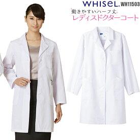 白衣 女性 ハーフ丈白衣 ハーフコート 女性用白衣 ドクターコート 実験衣 医療用白衣 長袖白衣 WH11503 | ユニフォーム レディース ナース服 おしゃれ 医師 大きいサイズ 制服 実験 女子 ジップ 看護師 看護