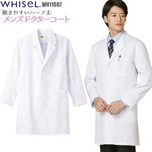 【送料無料】【白衣】【男性】【メンズ】ハーフコートWH11507ドクターコートホワイト
