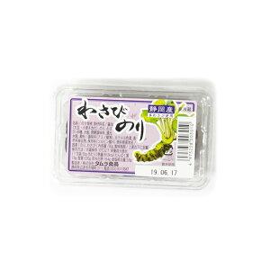 【送料無料】静岡産 本わさび使用 わさびのり 《50g×20個》 株式会社タムラ食品