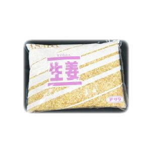 国産(白)刻み生姜 (1キロ×5袋) アサダ 送料無料