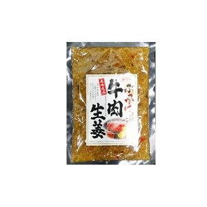 ぶっかけ牛肉生姜 (300g(個計量150g)×20袋) アサダ 1ケース 送料無料