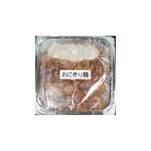 【送料無料】おにぎり用種なし梅 《1kg×16個》 アサダ8×2※代引き不可商品