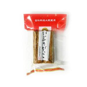 いぶりがっこ ハーフ小 (180g×20袋) (株)秋田白神食品 送料無料 1ケース