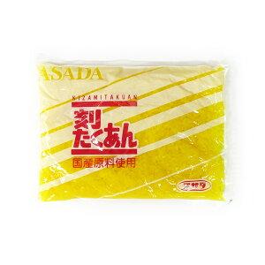 国産 刻み沢庵 (1キロ×15袋) アサダ 送料無料