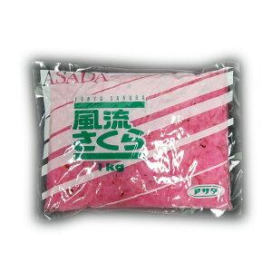 国産風流さくら (1キロ×15袋)アサダ 送料無料