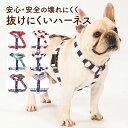 犬 ハーネス 胴輪 抜けない 抜けにくい 小型犬 中型犬 大型犬 日本製 おしゃれ かわいい 名入れ可 迷子札 チェック タ…