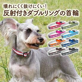 犬 首輪 光る 反射 ダブルリング 小型犬 中型犬 大型犬 日本製 雨の日用にも 速乾 おしゃれ かわいい 名入れ カラフルベーシック 反射付き首輪