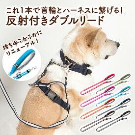 犬 リード 光る ダブルリード 反射 小型犬 中型犬 大型犬 日本製 多機能 雨の日用にも 速乾 迷子防止 おしゃれ かわいい カラフル・ベーシック 反射付きダブルリード 【ふかふかハンドルパッド付き】