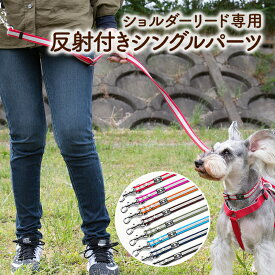 犬 肩掛けリードパーツ ショルダーリードパーツ 光る 反射 ハンズフリー 小型犬 中型犬 大型犬 日本製 カラフル・ベーシック 反射付きシングルパーツ