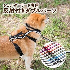 犬 肩掛けリードパーツ ショルダーリードパーツ 光る 反射 ハンズフリー 迷子防止 脱走防止 小型犬 中型犬 大型犬 日本製 カラフル・ベーシック 反射付きダブルパーツ