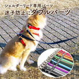 犬 肩掛けリードパーツ ショルダーリードパーツ 2頭引き ハンズフリー 迷子防止 脱走防止 小型犬 中型犬 大型犬 日本製 カラフル・ベーシック ダブルパーツ メール便可 あす楽