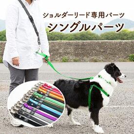 犬 肩掛けリードパーツ ショルダーリードパーツ ハンズフリー 小型犬 中型犬 大型犬 日本製 カラフル・ベーシック シングルパーツ メール便可 あす楽