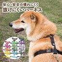 犬 ハーネス 胴輪 小型犬 中型犬 大型犬 抜けない 抜けにくい 負担の少ない 迷子防止 速乾素材で雨の日も安心 アウト…
