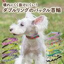 犬 首輪 小型犬 中型犬 大型犬 日本製 ダブルリング おしゃれ かわいい 名入れ可 迷子札 水玉 ドット ポップ 安全なバ…