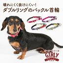 犬 首輪 小型犬 中型犬 大型犬 日本製 ダブルリング おしゃれ かわいい 名入れ可 迷子札 リボン ドット 水玉 女の子ら…