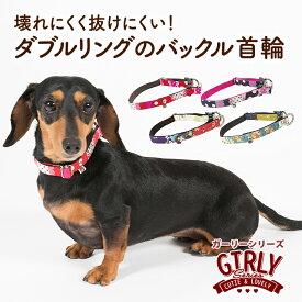 犬 首輪 小型犬 中型犬 大型犬 日本製 ダブルリング おしゃれ かわいい 名入れ可 迷子札 リボン ドット 水玉 女の子らしい 安全なバックル首輪【ガーリー】