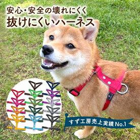 犬 ハーネス 胴輪 小型犬 中型犬 大型犬 抜けない 抜けにくい 負担の少ない 迷子防止 速乾素材で雨の日も安心 アウトドア 日本製 おしゃれ かわいい 名入れ可 カラフル・ベーシック ベーシックハーネス スタンダードタイプ あす楽