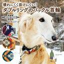 犬 首輪 小型犬 中型犬 大型犬 日本製 ダブルリング おしゃれ かわいい 名入れ可 迷子札 ネイティブ オルテガ オルテ…