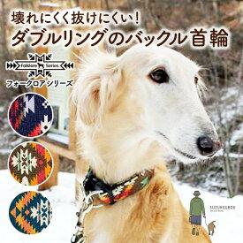 犬 首輪 小型犬 中型犬 大型犬 日本製 ダブルリング おしゃれ かわいい 名入れ可 迷子札 ネイティブ オルテガ オルティガ エスニック 民族柄 バックル首輪【フォークロア】