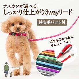 犬 リード 小型犬 中型犬 大型犬 日本製 多機能 ショートリード カフェリード 雨の日用にも 速乾 おしゃれ かわいい あす楽 カラフル・ベーシック シングルリード【ふかふかハンドルパッド付き】