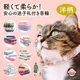 猫 首輪 迷子札 安全 セーフティバックル 名前 軽い 日本製 国産 迷子札付き猫用首輪 チェック 水玉 おしゃれ かわいい 名入れ【洋柄】