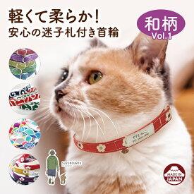 猫 首輪 迷子札 安全 セーフティバックル 名前 軽い 日本製 国産 迷子札付き猫用首輪 無地つむぎ からくさ 青海波 おしゃれ かわいい 名入れ【和柄】