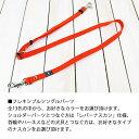 リードの長さを自由に変えられる!カラフル・ベーシック フレキシブルシングルパーツタイプ(持ち手無し)Sサイズ(15mm幅)