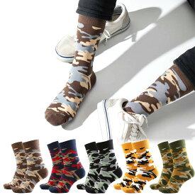 カモフラージュ スケーター フリーサイズ ソックス 靴下 くつした くつ下 韓国 ソックス SOCKS そっくす おしゃれ靴下 メンズ靴下 メンズソックス メンズ レディース ユニセックス 男女兼用 おしゃれ かわいい 可愛い 海外 ブランド 派手 個性的