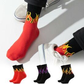 ファイヤーパターン フリーサイズソックス 靴下 くつした くつ下 韓国 ソックス SOCKS そっくす おしゃれ靴下 メンズ靴下 メンズソックス メンズ レディース ユニセックス 男女兼用 おしゃれ かわいい 可愛い 海外 ブランド 派手 個性的