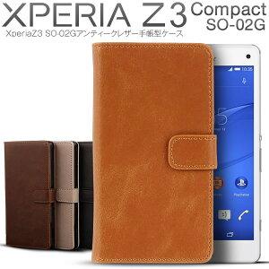 XperiaZ3 compact スマホケース 韓国 SO-02G スマホ ケース カバー アンティークレザー手帳型ケース アンティーク レザー 革 シンプル 定番 手帳型 カード収納 カードポケット スタンド スマホ スマ