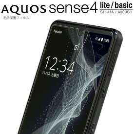 AQUOS sense5G sense4 フィルム SH-41A sense4 lite sense4 basic A003S 保護フィルム センス4 指紋防止 傷防止 保護 おすすめ 人気 SH-41A 液晶保護フィルム