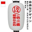 18号長ビニール提灯 オリジナル単色2面自由なデザイン・名入れ・ロゴ入れ