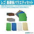 LEGOレゴ基礎板バラエティセット9388